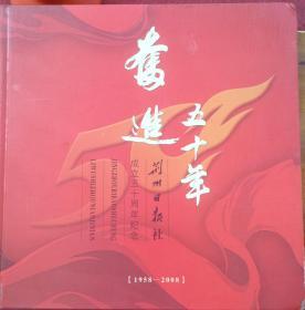 奋进五十年----荆州日报社成立五十周年纪念(1958--2008)
