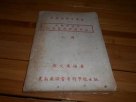 东南无线电丛书:阴极射线管示波器原理与用法 上册(50年代油印版)