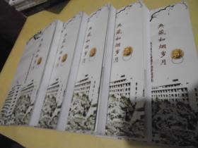 典藏如烟岁月 -四川省卫生管理干部学院校史.