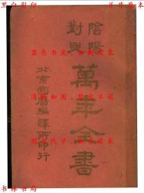【复印件】阴阳对照万年全书-满洲齐雪瑞而主编-民国北京国历编译所刊本