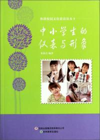 和谐校园文化建设读本:中小学生的仪表与形象