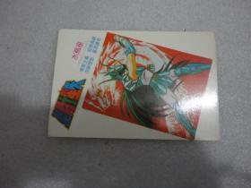 圣斗士星矢 水瓶座 明信片【065】