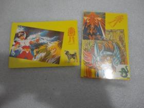 圣斗士精选原版之五,明信片 2张 狗+蛇【065】