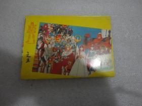 圣斗士精选原版之五,明信片9张【065】