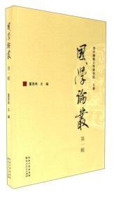 国学论丛(第1辑)