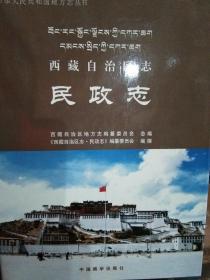 西藏自治区志民政治