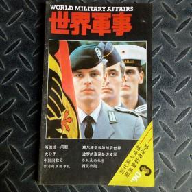 世界军事 1990年 第3期