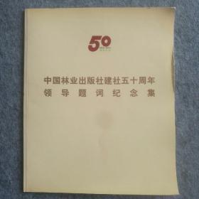 中国林业出版社建社五十周年领导题词纪念集