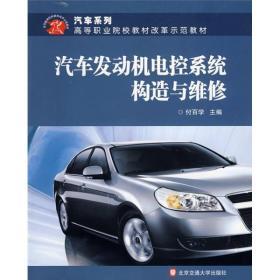 汽车发动机电控系统构造与维修
