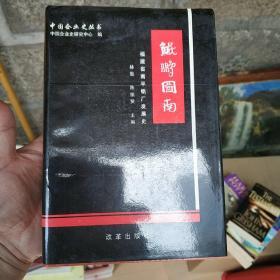 鲲鹏图南:福建省南平铝厂发展史:1958-1997