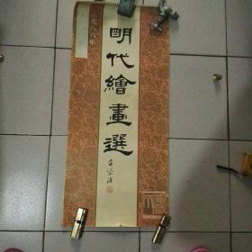 故宫藏书 明代绘画选1988年挂历