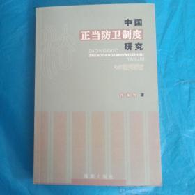 中国正当防卫制度研究