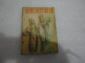 京戏袖珍歌谱 上海自强书局印行【065】