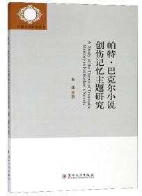 帕特·巴克尔小说创伤记忆主题研究/外国文学研究丛书