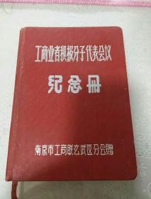 50年代老日记本