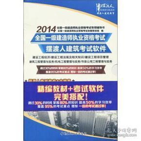 全国一级建造师执业资格考试考点精编及详解