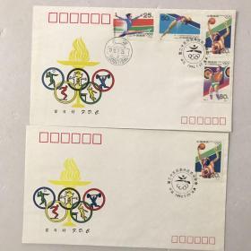 1992年 一8《第二十五届奥林匹克运动会》纪念邮票