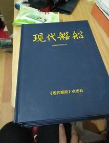 现代舰船2009年A刊合订本;现代舰船2009年B刊合订本;16开精装2册合售