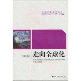 走向全球化:论西方现代文论在当代中国文学理论界的传播与影响