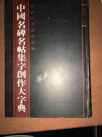 中国名碑名帖集字创作大字典