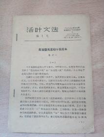 创刊号:活叶文选(1957年5月)