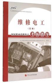 维修电工(技师)国家职业技能鉴定考核指导