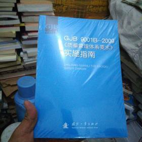 GJB 9001B—2009《质量管理体系要求》实施指南(16开全新未开封)
