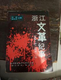 浙江文革纪事。1966.5――1976.10