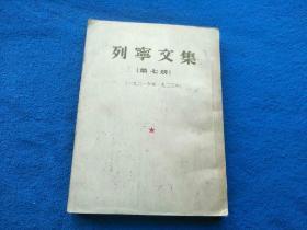 列宁文集(七)