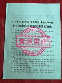 给上海市各革命造反团体的贺电