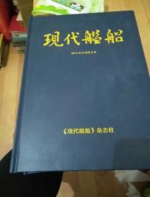 现代舰船2010年A刊合订本;现代舰船2010年B刊合订本;16开精装2册合售