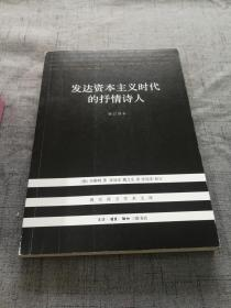 发达资本主义时代的抒情诗人(修订译本)/现代西方学术文库【32开 12年3版6印 】