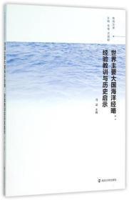 南海文库 世界主要大国海洋经略:经验教训与历史启示