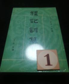 礼记训纂(上下)