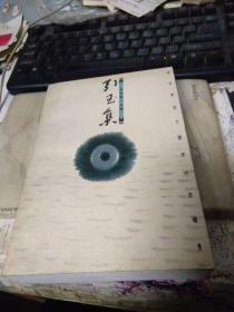 引玉集 发行500册一版一印