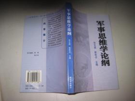 军事思维学论纲(修订版)