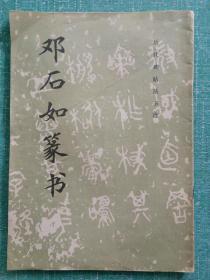 邓石如篆书(文物出版社,一版一印)