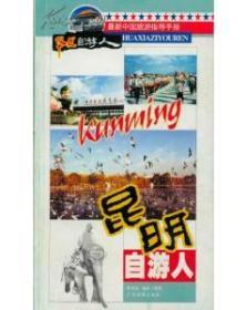 华夏自由人丛书(第二辑)昆明自游人