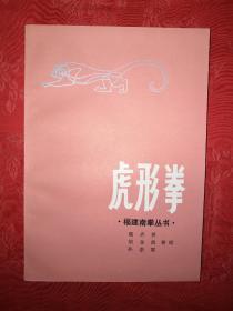 经典老版丨虎形拳(福建南拳丛书)1985年版!