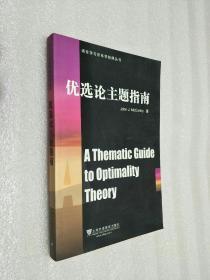 语音学与音系学经典丛书   优选论主题指南 John J. McCarthy著