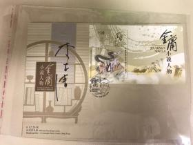 2018香港邮政 金庸小说人物 邮票首日封 全套两枚 李志清大师 签名
