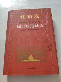 北京志.世界文化遗产卷.周口店遗址志