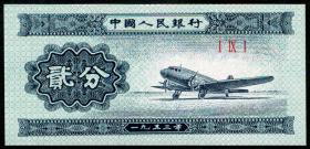 纸分币—2分纸分币  冠号191  ⅠⅨⅠ