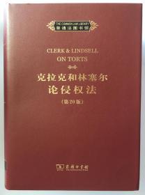 克拉克和林塞尔论侵权法(第20版)