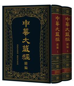 中华大藏经(汉文部分)·续编:南传典籍部、藏传典籍部(精装·全2册)