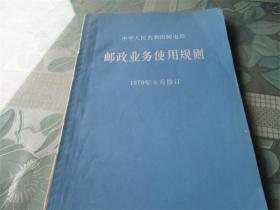 邮政业务使用规则(1979年9月修订)