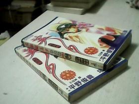 吸血姬美夕 卡通版 两册全(1-12)