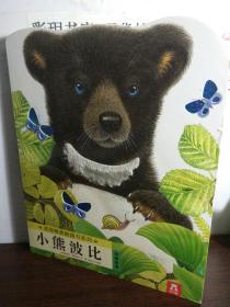 亮丽精美触摸书:小熊波比(中英双语)