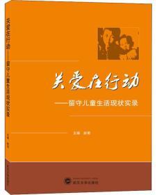 关爱在行动:留守儿童生活现状实录武汉大学赵菊9787307199583