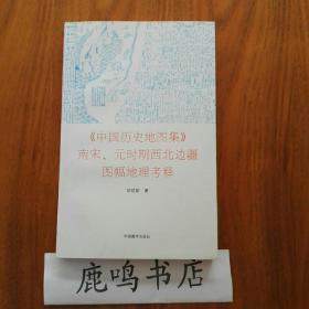 《中国历史地图集》南宋、元时期西北边疆图幅地理考释